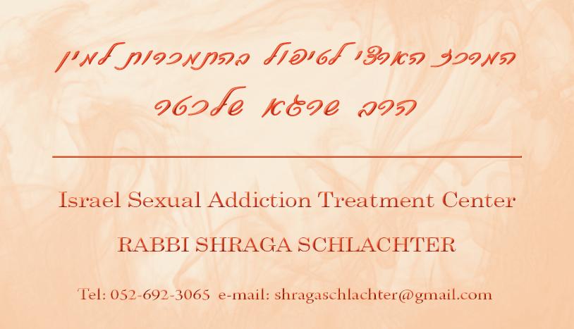 Sex Addiction - Treatment Centers