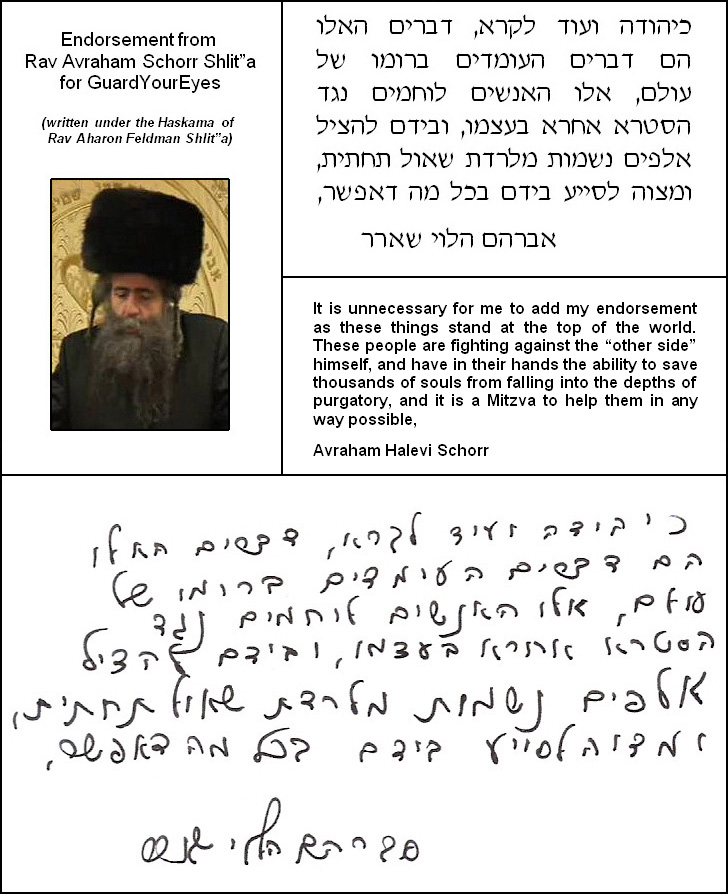 Guard your eyes click here to see a haskama from rav avraham schorr to gye fandeluxe Image collections